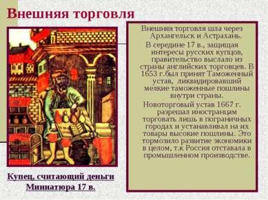 Внешняя торговля Внешняя торговля шла через Архангельск и Астрахань. В середи...