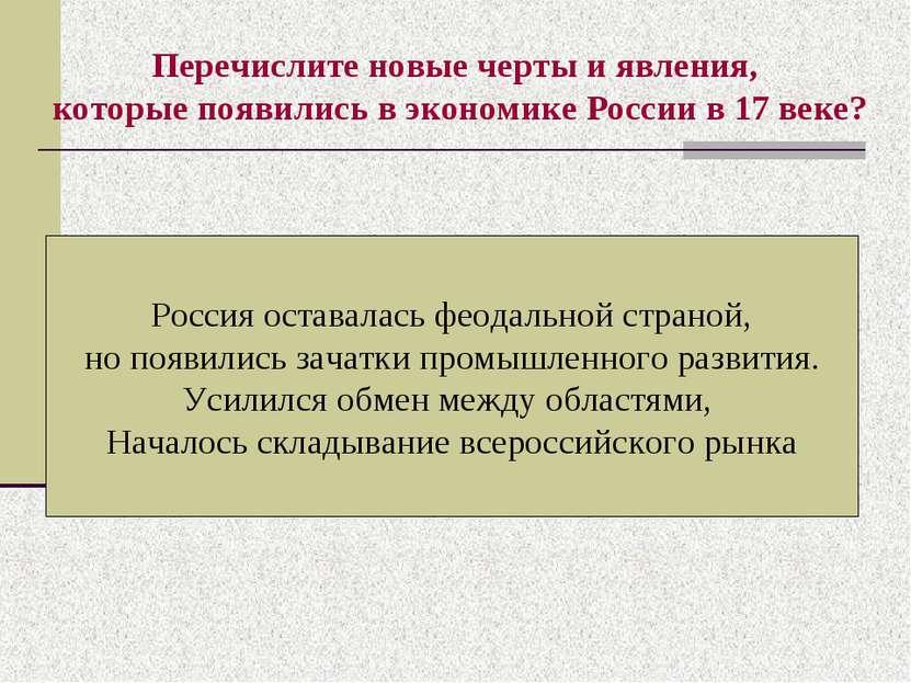 Перечислите новые черты и явления, которые появились в экономике России в 17 ...