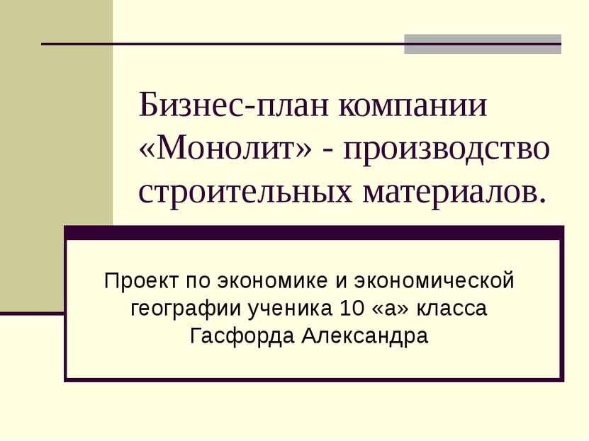 Бизнес-план компании «Монолит» - производство строительных материалов. Проект...