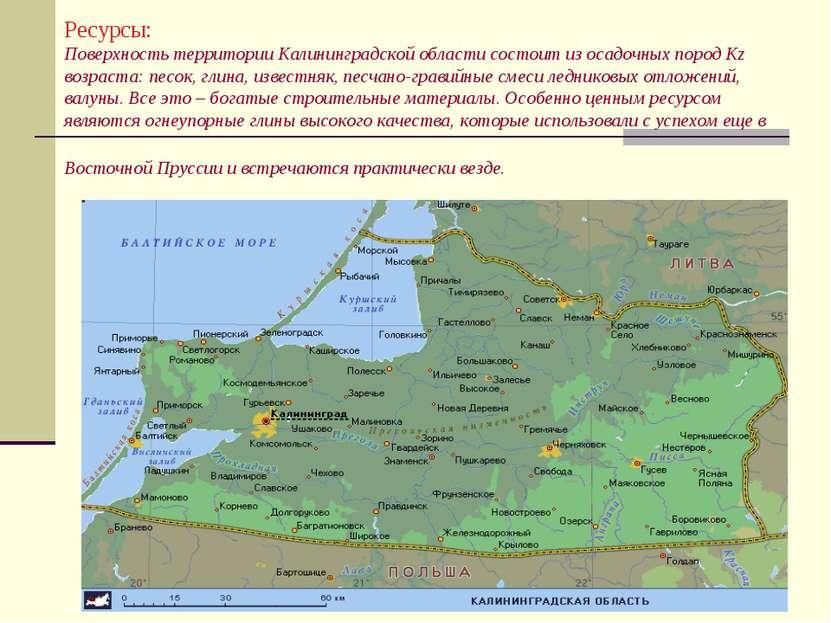 Ресурсы: Поверхность территории Калининградской области состоит из осадочных ...