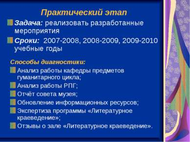Практический этап Задача: реализовать разработанные мероприятия Сроки: 2007-2...