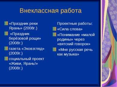 Внеклассная работа «Праздник реки Ярань» (2008г.) «Праздник берёзовой рощи» (...