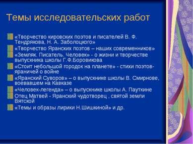 Темы исследовательских работ «Творчество кировских поэтов и писателей В. Ф. Т...