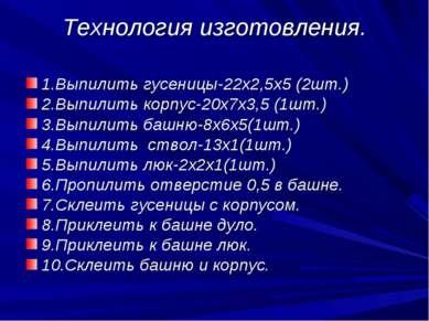 Технология изготовления. 1.Выпилить гусеницы-22х2,5х5 (2шт.) 2.Выпилить корпу...