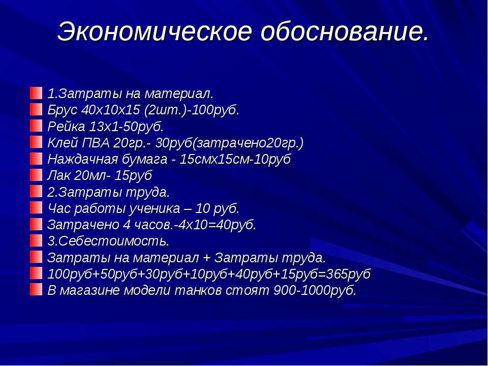 Экономическое обоснование. 1.Затраты на материал. Брус 40х10х15 (2шт.)-100руб...
