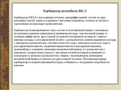 Карбюратор автомобиля ЗИС-5 Карбюратор МКЗ-6 с восходящим потоком, однодиффуз...