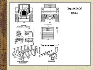Чертёж ЗиС-5 (вид 2)