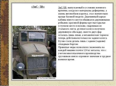 «ЗиС- 5В» ЗиС-5В, выпускаемый в условиях военного времени, когда все материал...