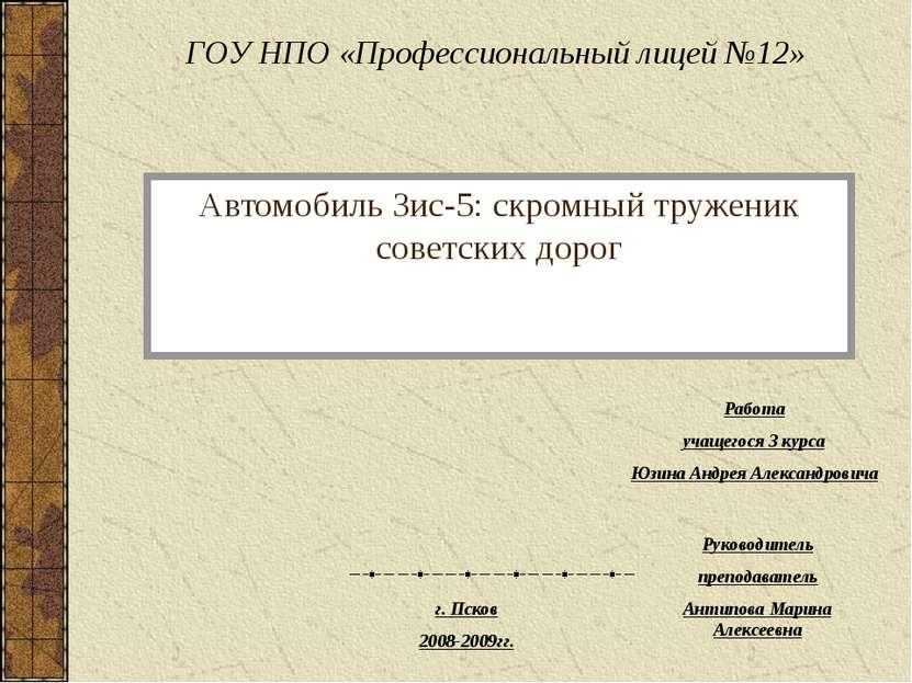 Автомобиль Зис-5: скромный труженик советских дорог Работа учащегося 3 курса ...