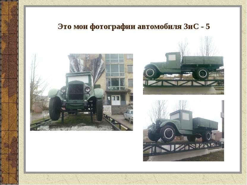 Это мои фотографии автомобиля ЗиС - 5