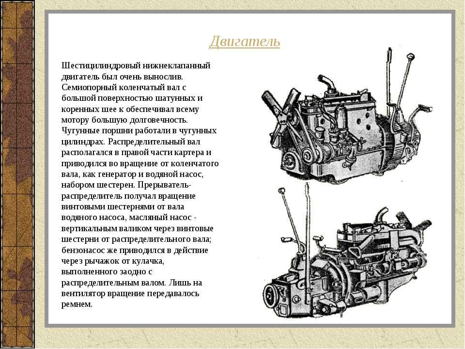 Двигатель Шестицилиндровый нижнеклапанный двигатель был очень вынослив. Семио...