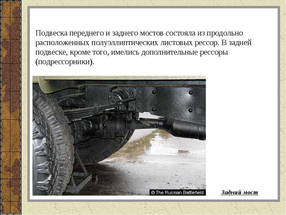 Подвеска переднего и заднего мостов состояла из продольно расположенных полуэ...