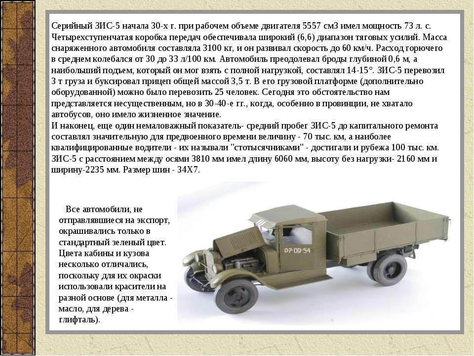 Серийный ЗИС-5 начала 30-х г. при рабочем объеме двигателя 5557 см3 имел мощн...