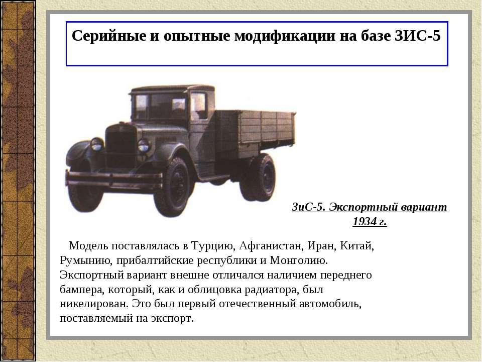 Серийные и опытные модификации на базе ЗИС-5 ЗиС-5. Экспортный вариант 1934 г...