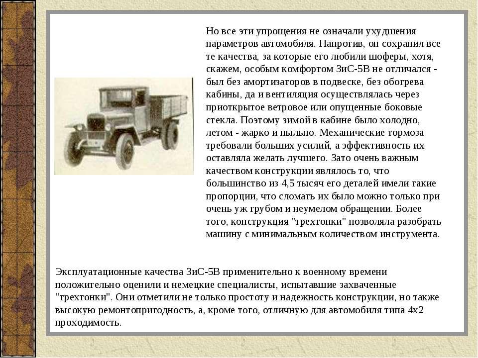 Эксплуатационные качества ЗиС-5В применительно к военному времени положительн...