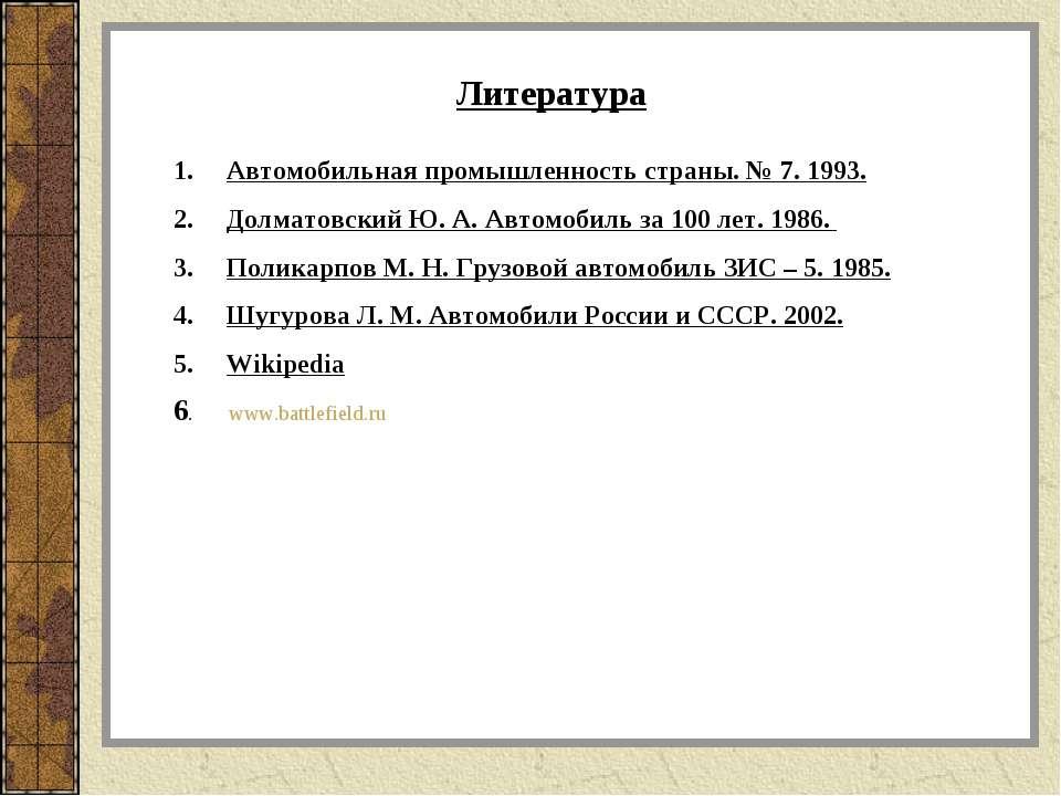 Литература Автомобильная промышленность страны. № 7. 1993. Долматовский Ю. А....