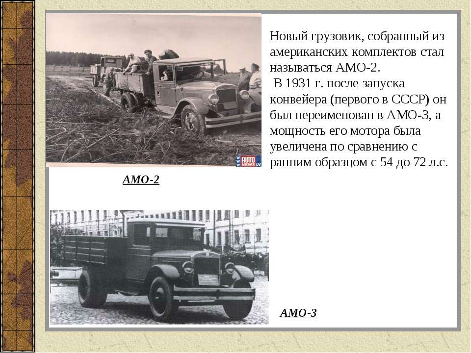 Новый грузовик, собранный из американских комплектов стал называться АМО-2. В...