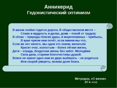 Анникерид Гедонистический оптимизм В жизни любая годится дорога. В общественн...