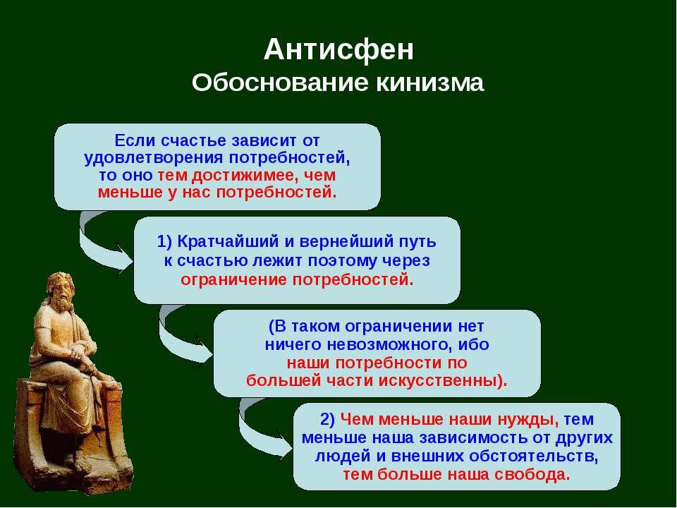 Если счастье зависит от удовлетворения потребностей, то оно тем достижимее, ч...