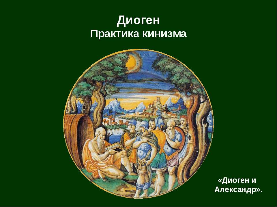 «Диоген и Александр». Диоген Практика кинизма