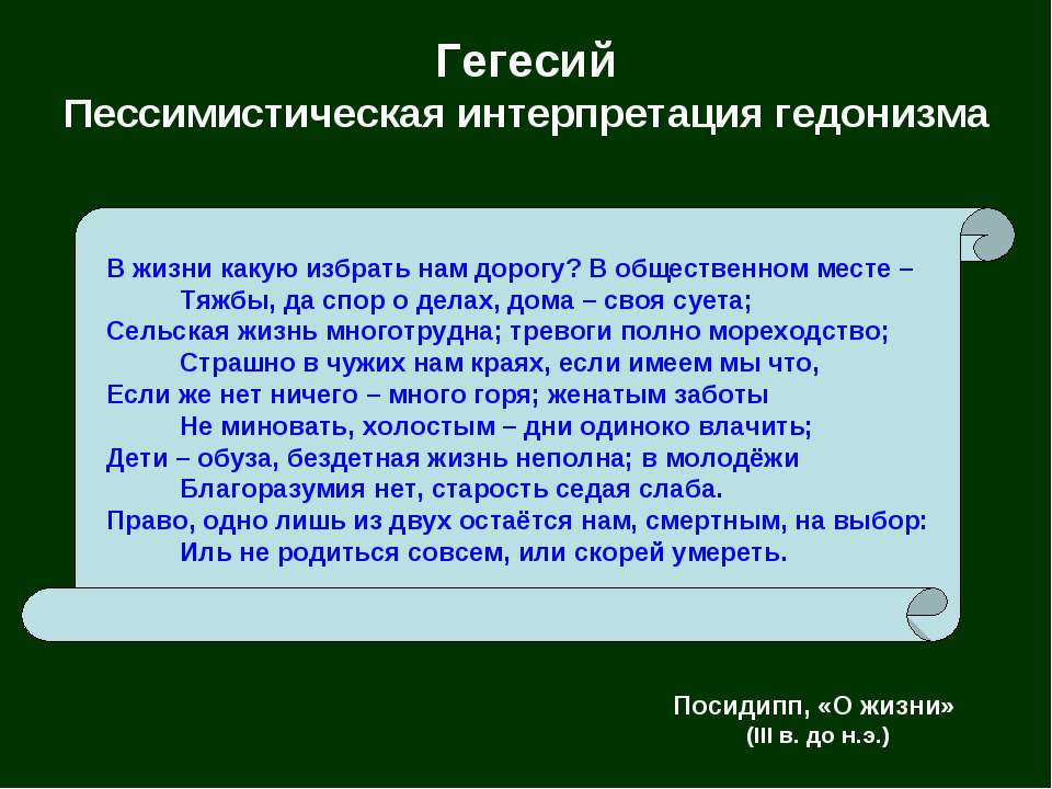 Гегесий Пессимистическая интерпретация гедонизма В жизни какую избрать нам до...