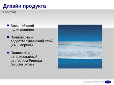 Дизайн продукта Состав Внешний слой - полипропилен Полиэтилен – водоотталкива...