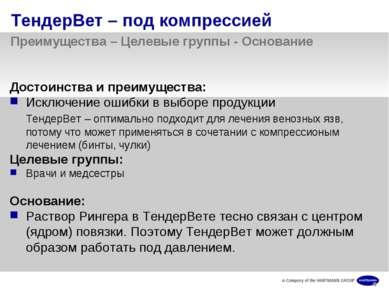 ТендерВет – под компрессией Преимущества – Целевые группы - Основание Достоин...