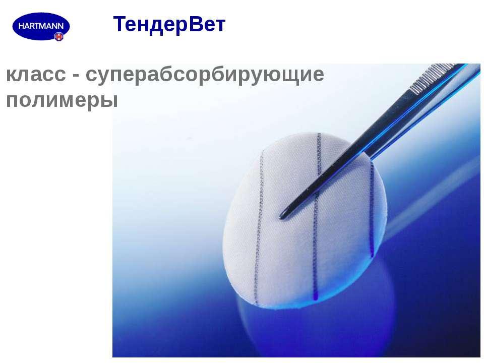 ТендерВет класс - суперабсорбирующие полимеры Современные повязки 2007