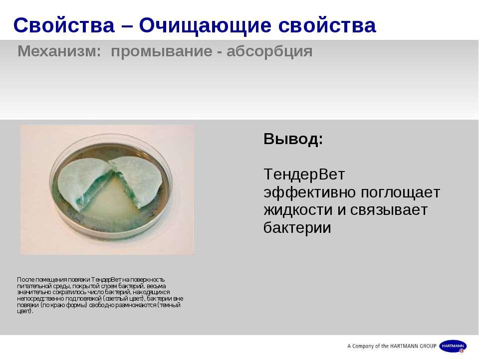 Свойства – Очищающие свойства Механизм: промывание - абсорбция Вывод: TендерВ...