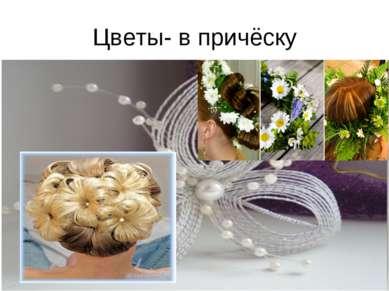 Цветы- в причёску
