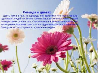 Легенда о цветах Цветы жили в Раю, но однажды они заметили, что горе и печ...