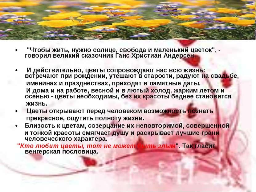 """""""Чтобы жить, нужно солнце, свобода и маленький цветок"""", - говорил великий ска..."""