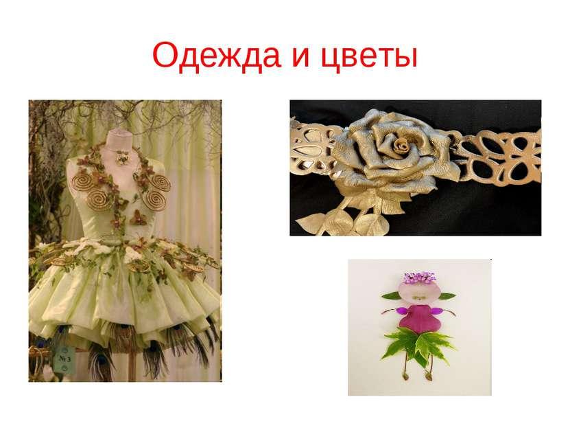 Одежда и цветы