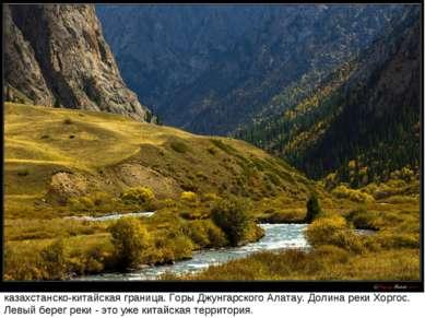 казахстанско-китайская граница. Горы Джунгарского Алатау. Долина реки Хоргос....