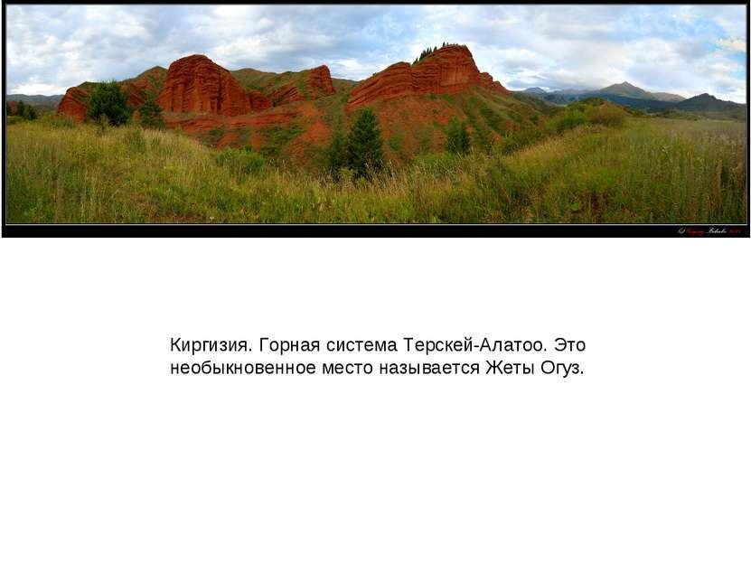Киргизия. Горная система Терскей-Алатоо. Это необыкновенное место называется ...