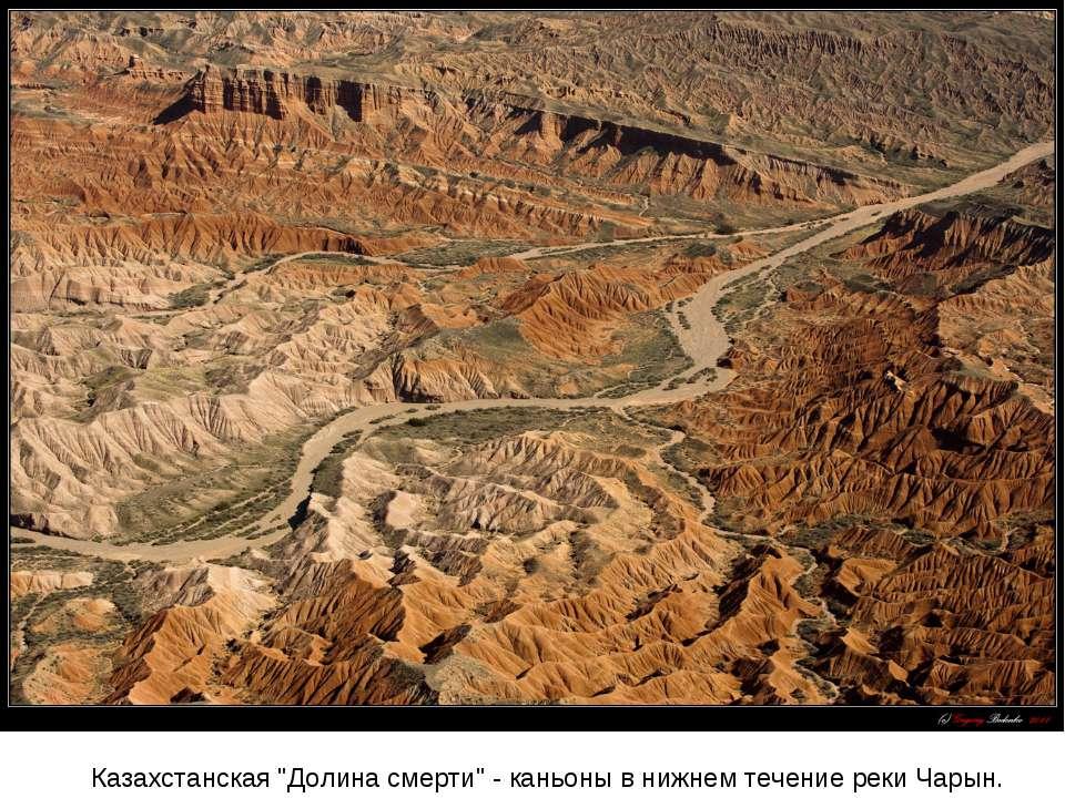 """Казахстанская """"Долина смерти"""" - каньоны в нижнем течение реки Чарын."""