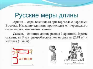 Аршин – мера, возникшая при торговле с народами Востока. Название единицы про...