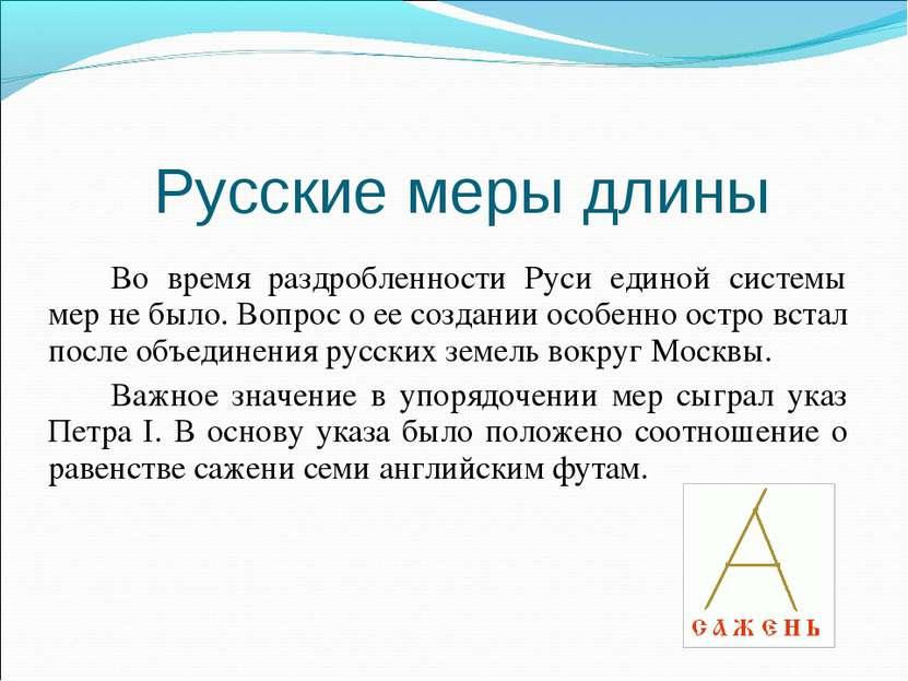 Во время раздробленности Руси единой системы мер не было. Вопрос о ее создани...