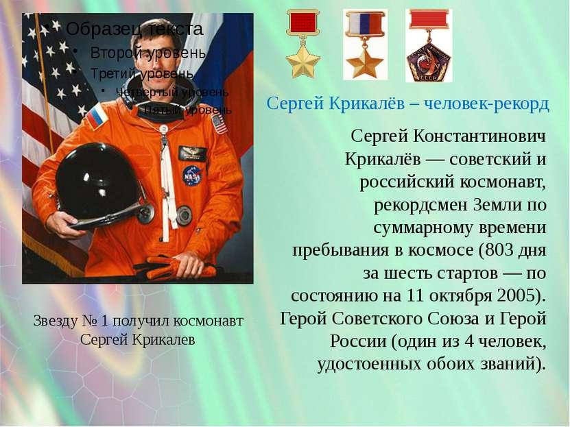 Сергей Крикалёв – человек-рекорд Сергей Константинович Крикалёв — советский и...