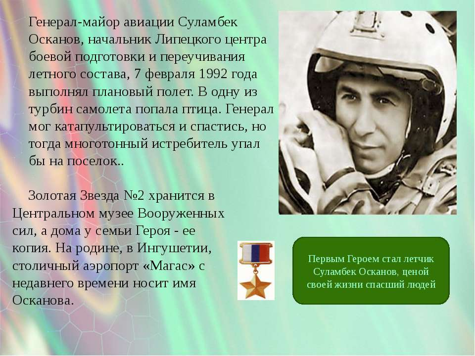 Генерал-майор авиации Суламбек Осканов, начальник Липецкого центра боевой под...