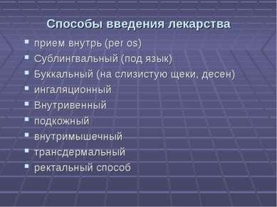 Способы введения лекарства прием внутрь (per os) Сублингвальный (под язык) Бу...