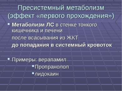 Пресистемный метаболизм (эффект «первого прохождения») Метаболизм ЛС в стенке...