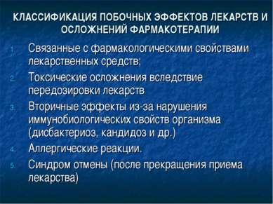 КЛАССИФИКАЦИЯ ПОБОЧНЫХ ЭФФЕКТОВ ЛЕКАРСТВ И ОСЛОЖНЕНИЙ ФАРМАКОТЕРАПИИ Связанны...