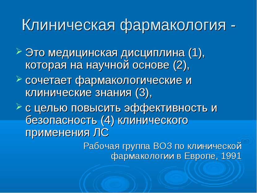 Клиническая фармакология - Это медицинская дисциплина (1), которая на научной...