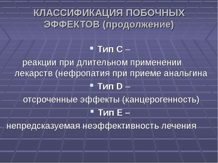 КЛАССИФИКАЦИЯ ПОБОЧНЫХ ЭФФЕКТОВ (продолжение) Тип С – реакции при длительном ...