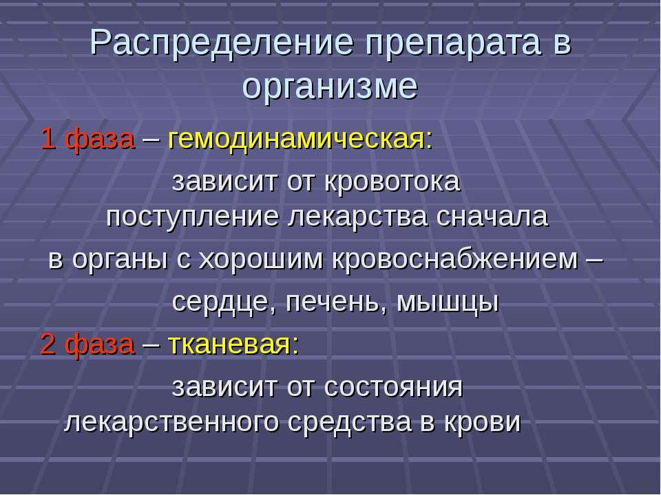 Распределение препарата в организме 1 фаза – гемодинамическая: зависит от кро...