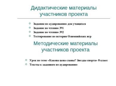 Дидактические материалы участников проекта Задания по аудированию для учащихс...