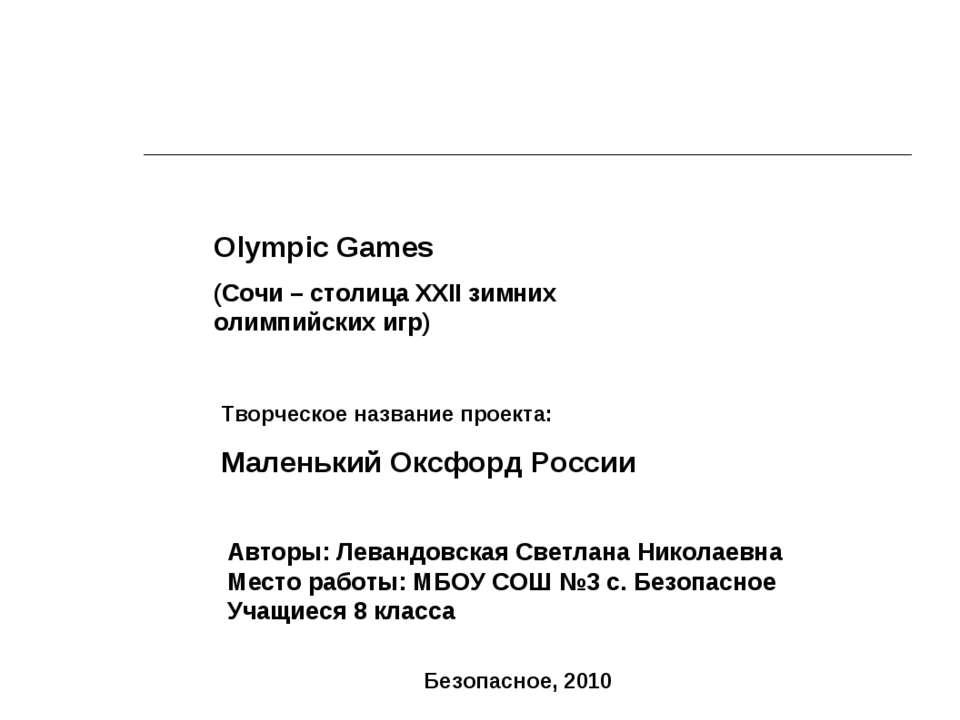 Olympic Games (Сочи – столица XXII зимних олимпийских игр) Авторы: Левандовск...