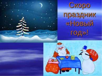 Скоро праздник «Новый год»!
