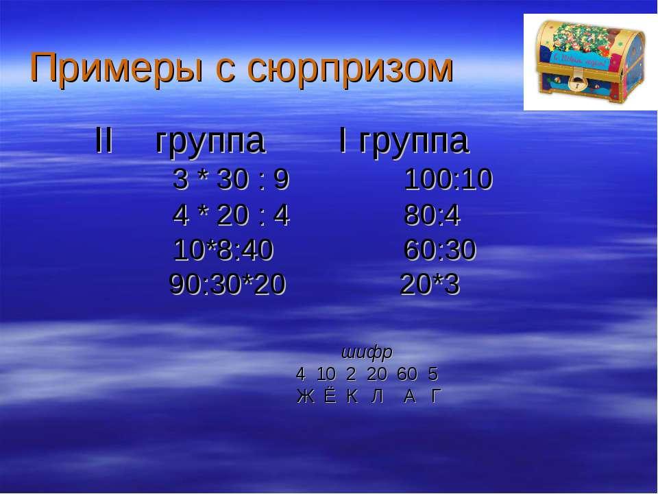 Примеры с сюрпризом II группа I группа 3 * 30 : 9 100:10 4 * 20 : 4 80:4 10*8...